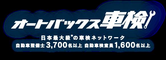 オートバックス車検 日本最大級の車検ネットワーク 自動車整備士3,700名以上 自動車検査員1,600名以上