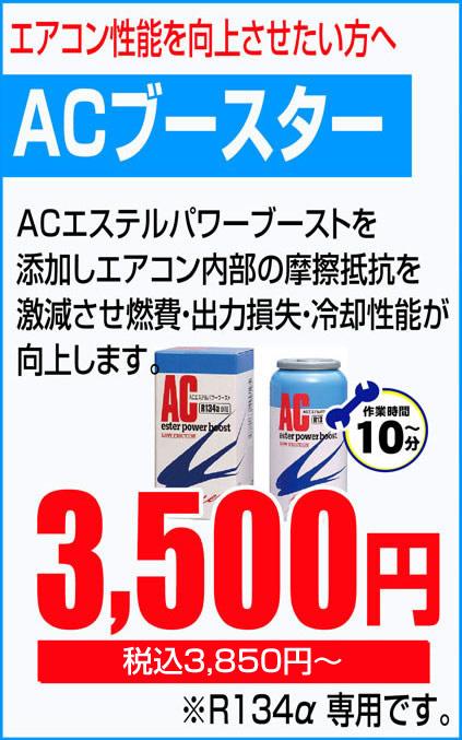 ACブースター